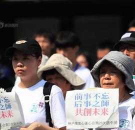 南京举行和平集会 纪念日本宣布无条件投降74周年
