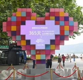 """杭州亚运会倒计时一周年 市民""""打卡""""记录节点时刻"""