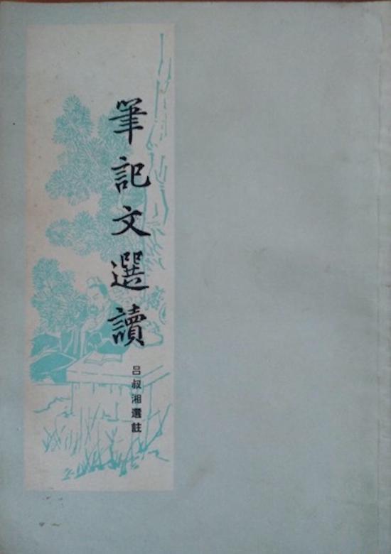 《笔记文选读》,上海古籍出版社,1979年版。