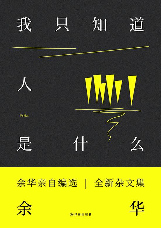 《我只知道人是什么》,余华/著,译林出版社 2018年7月版
