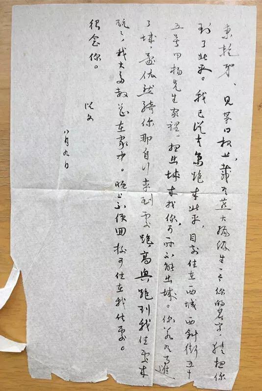 1933年8月8日沈从文致萧乾信。