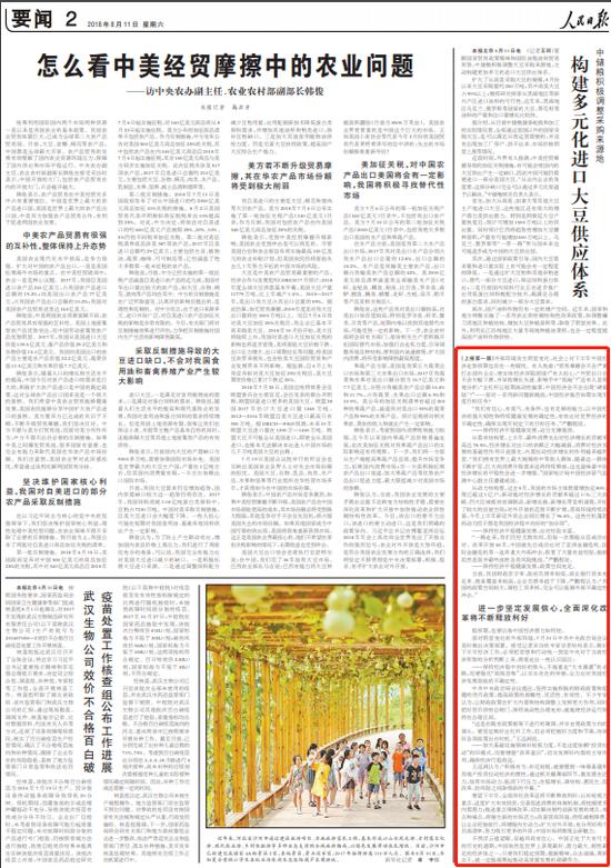 人民日报版面图