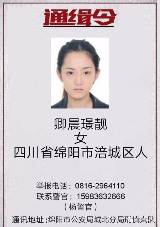 ▲绵阳市公安局官微20日公开曝光了包括卿晨璟靓在内的7名嫌疑人姓名及照片。    微博截图
