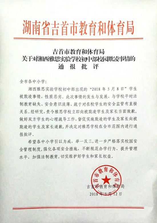 吉首市教育和体育局通报 来源:吉首市教育和体育局
