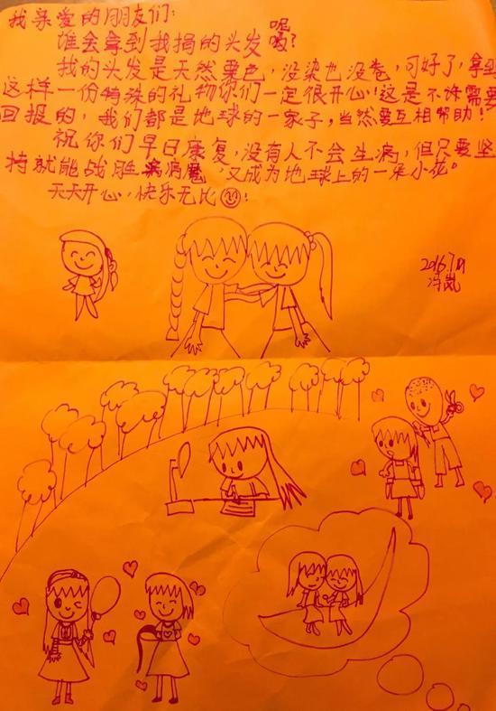 捐发小朋友留言称:我们都是地球的一家子,当然要互相帮助。新京报记者罗芊摄