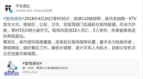 广东英德KTV发生火灾致18死5伤 警方称系人为纵火非凡英雄下载