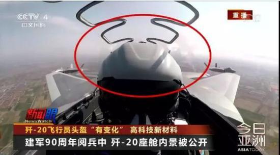 中国人民解放军建军90周年阅兵时歼-20飞行员头盔样式