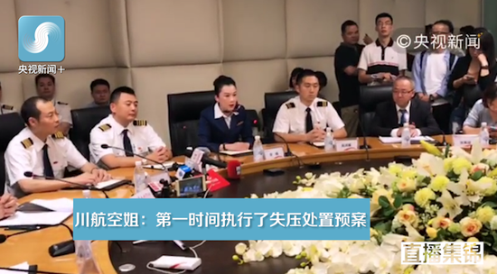 视频|川航空姐:事发时相信机长 相信我们能安全备
