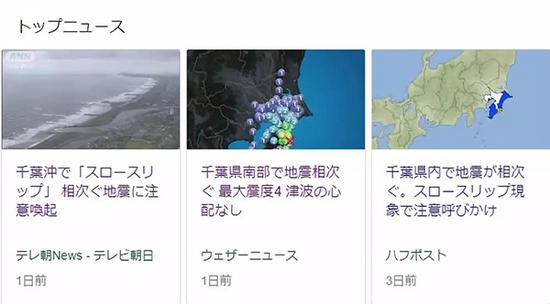 6月16日上午,千叶县发生4.5级地震。