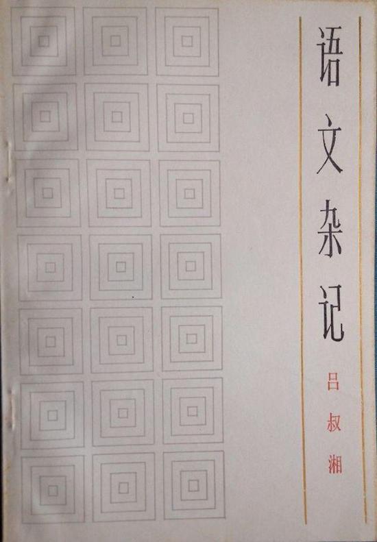 吕叔湘:《语文杂记》