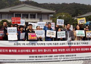 """韩反对""""萨德""""市民团体集会抗议"""