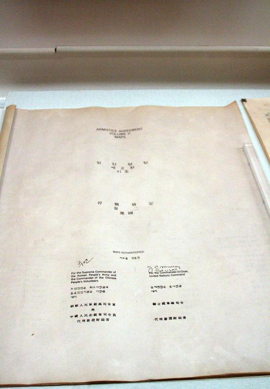 收藏于韩国首尔朝鲜战争纪念馆的朝鲜停战协定封面