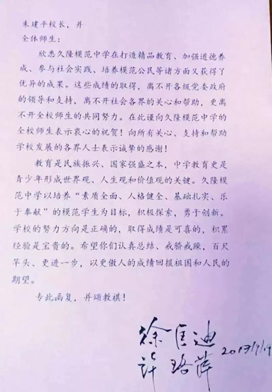 徐匡迪许珞萍贺信