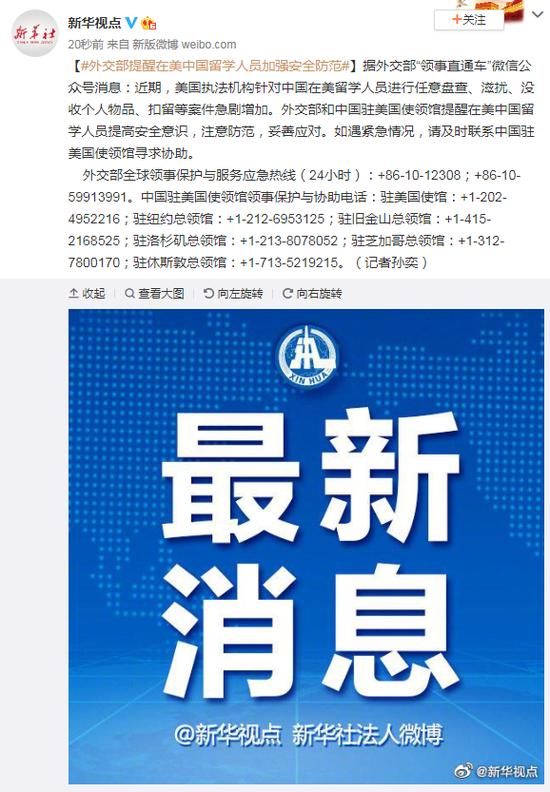 杏悦:提醒杏悦在美中国留学人员加强安图片