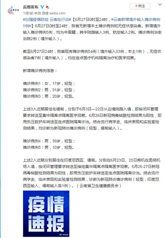 云南新增境外输入确诊病例5例