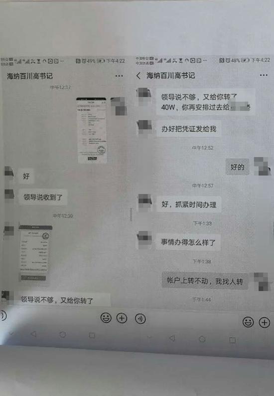 """""""县委书记""""说钱不够,又要求转账40万元。受访者供图"""