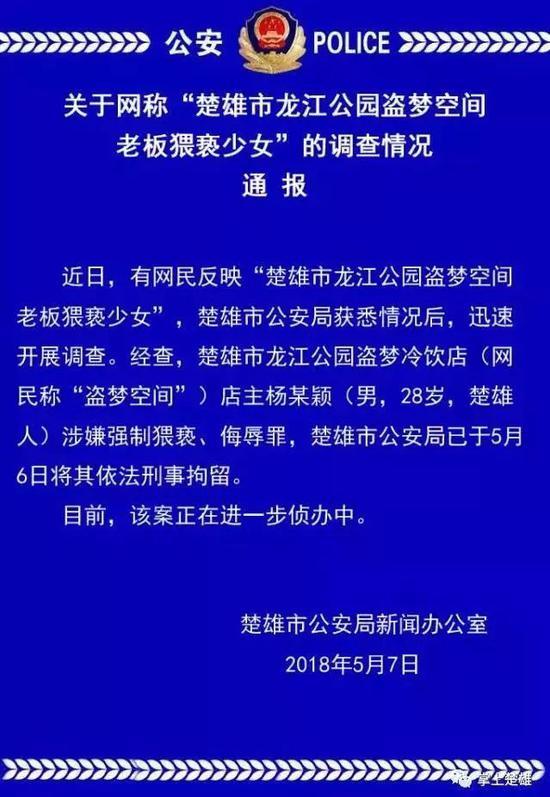 △楚雄市公安局发布的情况调查情况通报