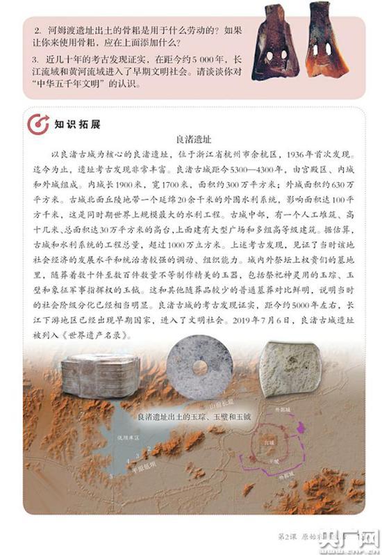 《中国汗青》教科书内容(央广网记者 曹露浩 摄)