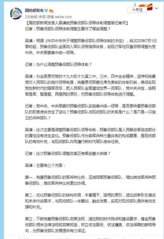 摩天娱乐闻发言人吴谦就预备役摩天娱乐部队领导体图片