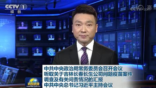 中共中央政治局常务委员会召开会议 听取长生问题疫苗调查报告