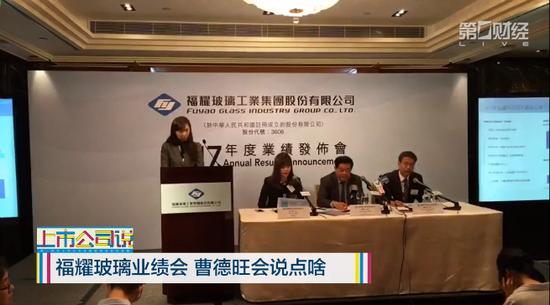 福耀玻璃工业集团股份有限公司2017年度业绩发布会 一财大直播截图