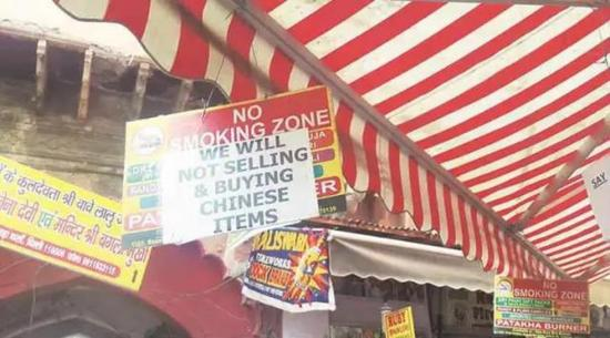 """印度街头宣传""""抵制中国产品""""的海报"""