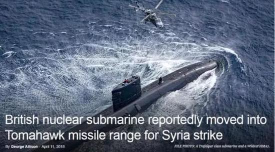 此前媒体报道的英军出动攻击核潜艇的消息。图为英国特拉法尔加级攻击核潜艇。