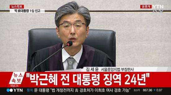 判决朴槿惠获刑24年的主审法官金世润