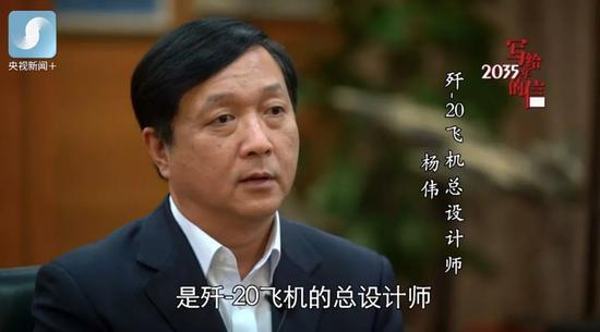 歼20总设计师杨伟履新中国航空工业集团副总经理