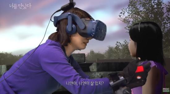真实的母亲,与虚拟的女儿(MBC电视台)