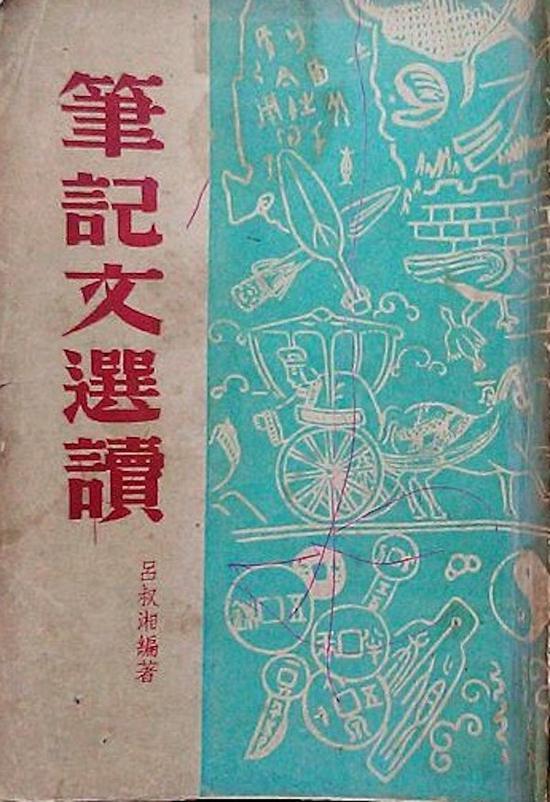 吕叔湘:《笔记文选读》,文光书店,1946年版。