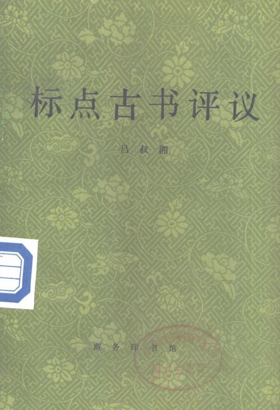 吕叔湘:《标点古书评议》