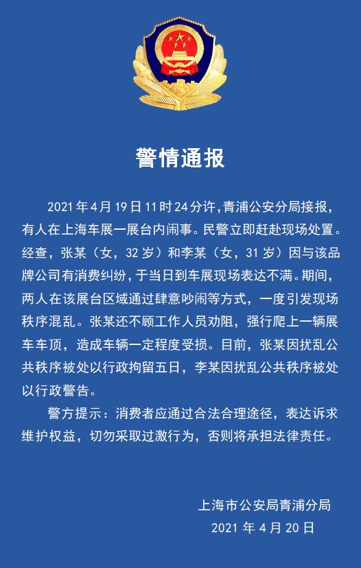女车主站特斯拉车顶维权 警方:扰乱公共秩序 行政拘留5天图片