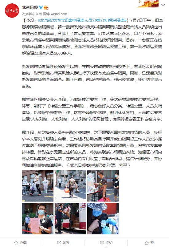 今起,北京新发地市场集中隔离人员分类分批解除隔离图片