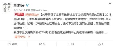 """昨日下午,萧县网宣办官方微博""""萧县发布""""回复,撤销""""试喝""""通知决定。微博截图"""