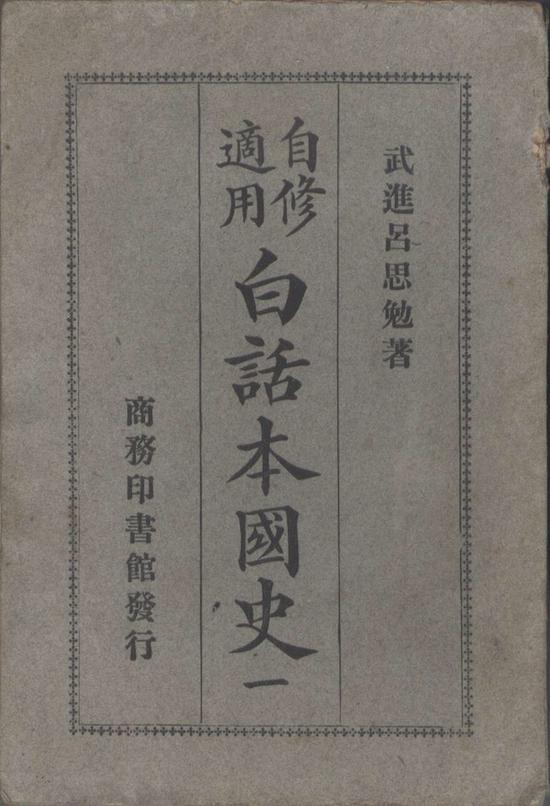 吕思勉:《白话本国史》