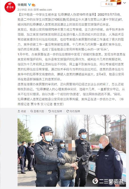 汉中勉县一中学女生被杀害 犯罪嫌疑人伪装19年终落网图片