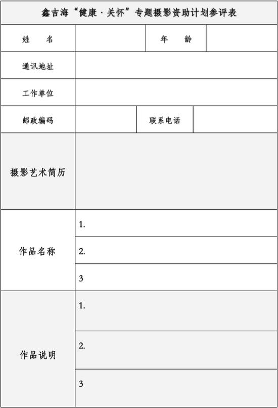 """鑫吉海""""健康·关怀""""专题摄影资助计划征参评表"""