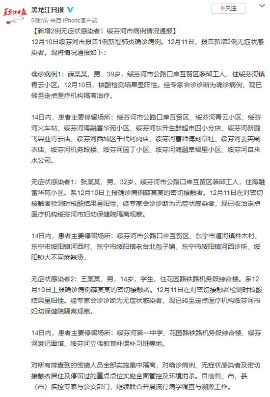 新增2例无症状感染者!绥芬河市病例情况通报图片