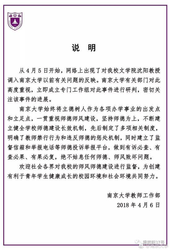 ▲南京大学教师工作部声明。微博截图