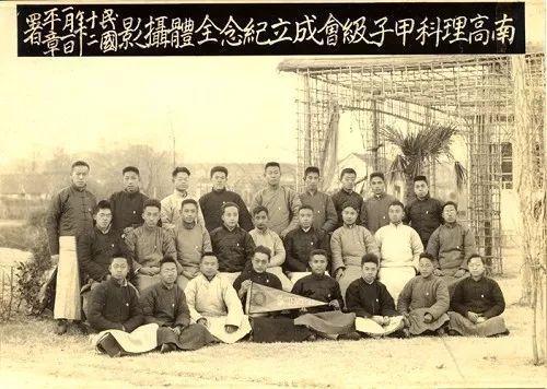 1923年1月1日南高理科甲子级会成立,赵忠饶前排左一