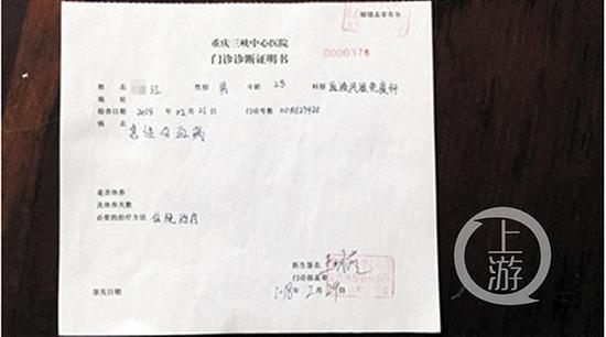 小江的病情诊断书。