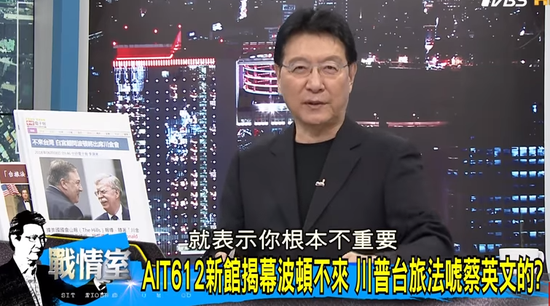 截图来自台湾TVBS《少康战情室》