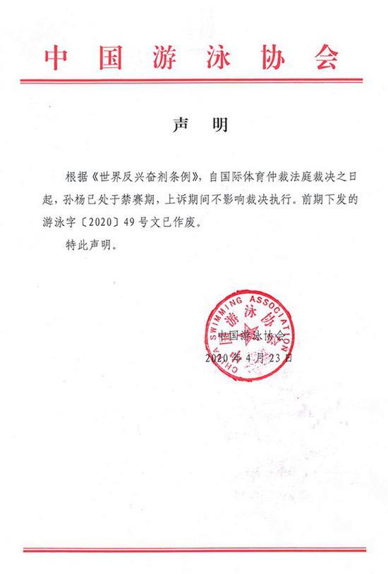 中国泳协:孙杨处于禁赛期 入选奥运集训名单作废图片