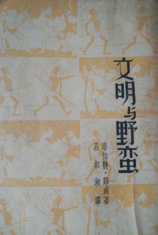 路威:《文明与野蛮》,吕叔湘译。