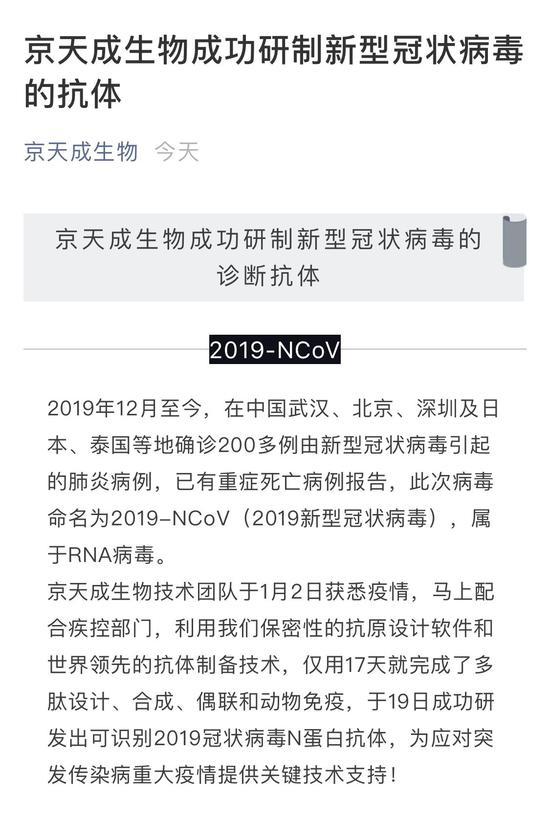 京天成生物技术(北京)有限公司通过官方微信公众号宣布,成功研制新型冠状病毒的抗体。 截图