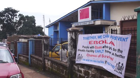 """中国医疗队在塞拉利昂打出的标语――""""我们和你们一起抗击埃博拉!"""""""