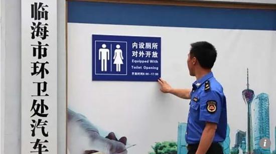 """作为""""厕所革命""""的一部分,越来越多的商家、机构向公众开放卫生间。(香港《南华早报》网站)"""