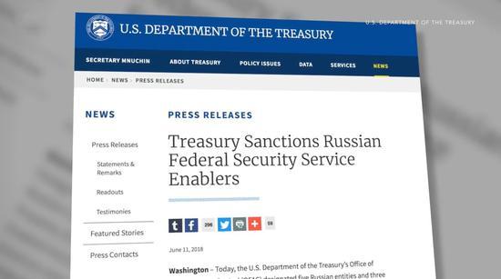 (美国财政部声明,新闻报道截图。)