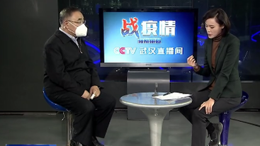"""视频-中国工程院院士张伯礼:疫情""""拐点""""可能将要出现"""